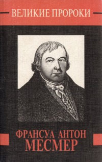 Франсуа Антон Месмер