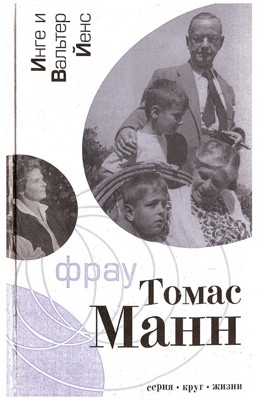 Фрау Томас Манн