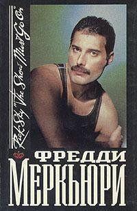 Фредди Меркьюри