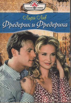 Фредерик и Фредерика