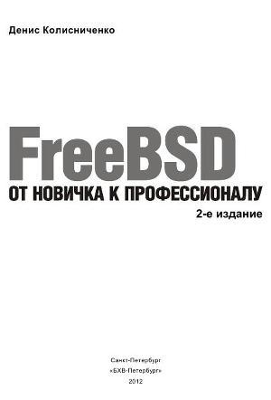 FreeBSD.От новичка к профессионалу
