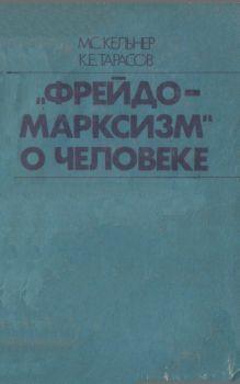 Фрейдо-марксизм о человеке