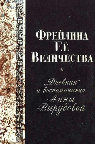 Фрейлина Её величества. «Дневник» и воспоминания Анны Вырубовой