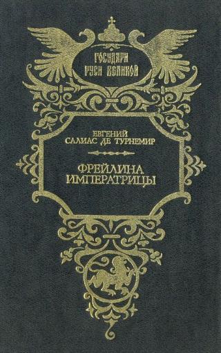 Фрейлина императрицы [сборник]