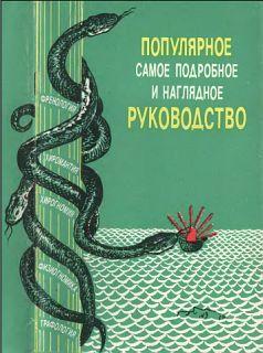 «Френология, физиогномика, хиромантия, хирогномия, графология». Популярное самое подробное и наглядное руководство