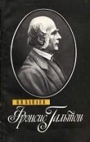 Фрэнсис Гальтон (1822-1911)