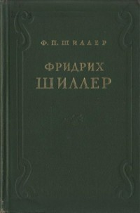 Фридрих Шиллер. Жизнь и творчество