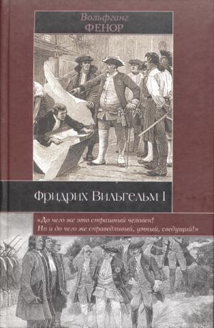 Фридрих Вильгельм I