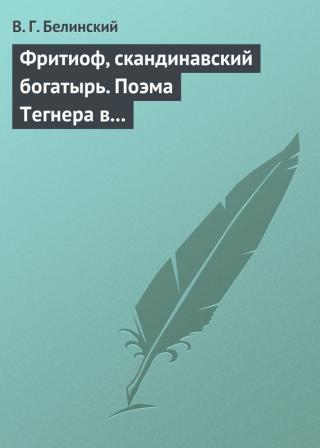 Фритиоф, скандинавский богатырь. Поэма Тегнера в русском переводе Я. Грота