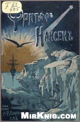 Фритьоф Нансен, его жизнь и путешествия