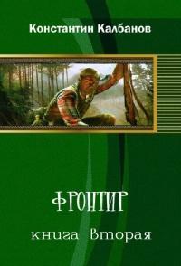 Фронтир 2