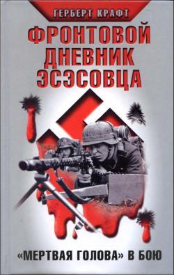 Фронтовой дневник эсэсовца. «Мертвая голова» в бою