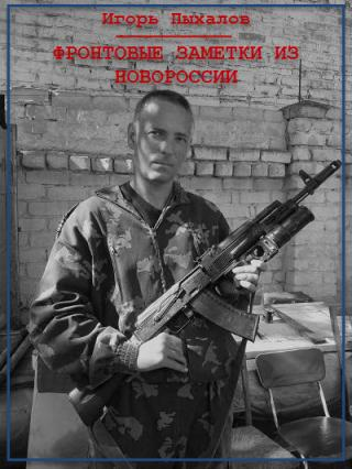 Фронтовые заметки из Новороссии
