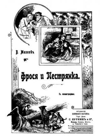 Фрося и Пестрянка