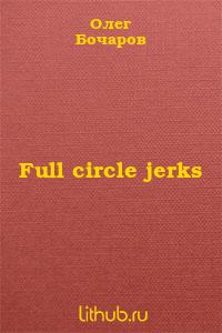 Full circle jerks