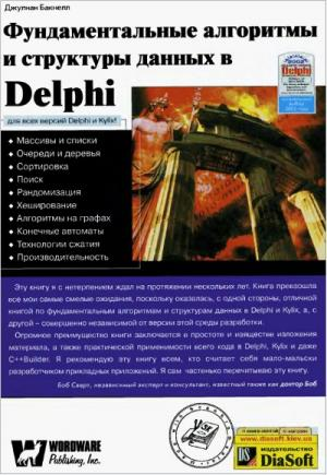 Фундаментальные алгоритмы и структуры данных в Delphi