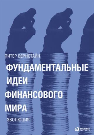 Фундаментальные идеи финансового мира. Эволюция