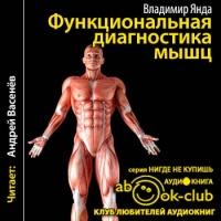 Функциональная диагностика мышц