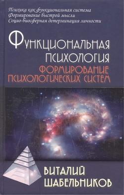 Функциональная психология