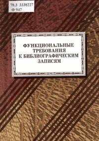 Функциональные требования к библиографическим записям
