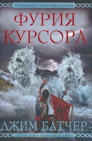 Фурия Курсора [ЛП, Cursor's Fury-ru]