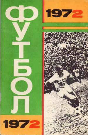 Футбол 1972.Справочник календарь.