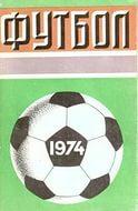 Футбол 1974. Календарь-справочник.