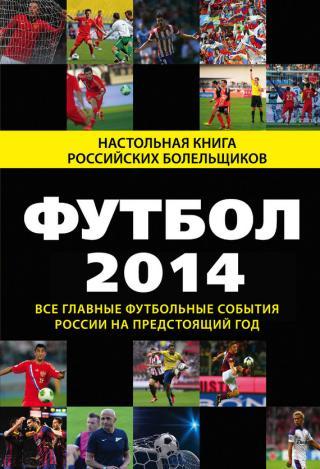 Футбол-2014. Все главные футбольные события России на предстоящий год