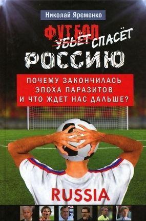 Футбол спасёт Россию [Почему закончилась эпоха паразитов и что ждет нас дальше?]