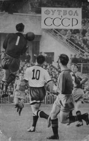Футбол в СССР