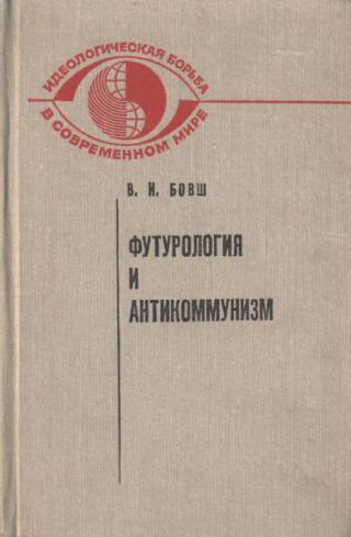 Футурология и антикоммунизм
