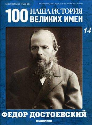 Фёдор Достоевский