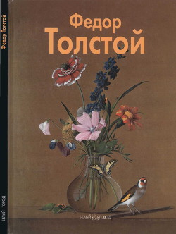 Фёдор Толстой
