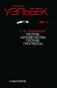 Г.Ф. Лавкрафт: против человечества, против прогресса