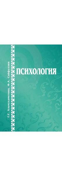 Г. Г. Альмухаметова, Ф. А. Сайфуллин