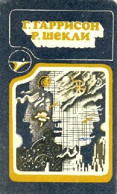 Г. Гаррисон, Р. Шекли: Сборник научно–фантастических произведений