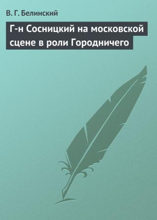Г-н Сосницкий на московской сцене в роли Городничего