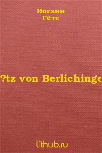 G?tz von Berlichingen