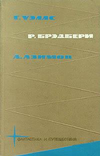 Г.Уэлс,  Р.Брэдбери, А.Азимов [любительская сборка]