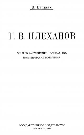 Г.В. Плеханов (Опыт характеристики социально-политических воззрений)