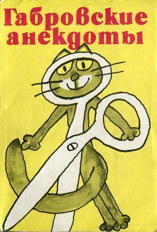 Габровские анекдоты (сборник)