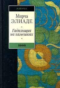 Гадальщик на камешках (сборник)