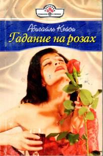 Гадание на розах