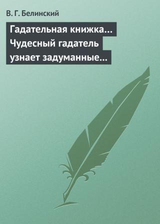 Гадательная книжка… Чудесный гадатель узнает задуманные помышления…