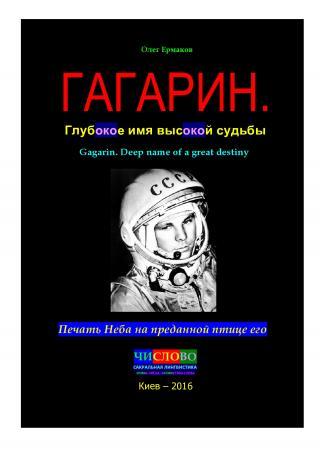 Гагарин. Глубокое имя высокой судьбы