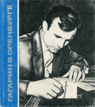 Гагарин в Оренбурге [Воспоминания, документы, выступления, очерки, фотографии]
