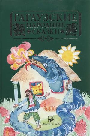 Гагаузские народные сказки