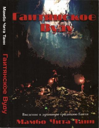 Гаитянское Вуду. Введение в духовную традицию Гаити