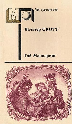 Гай Мэннеринг (ил. Б.Пашкова)
