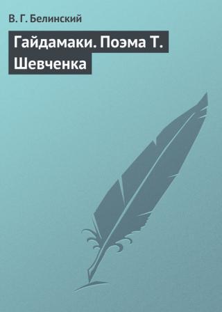 Гайдамаки. Поэма Т. Шевченка